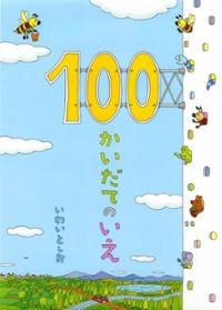 a-house-100-stories-toshio-iwai-hardcover-cover-art