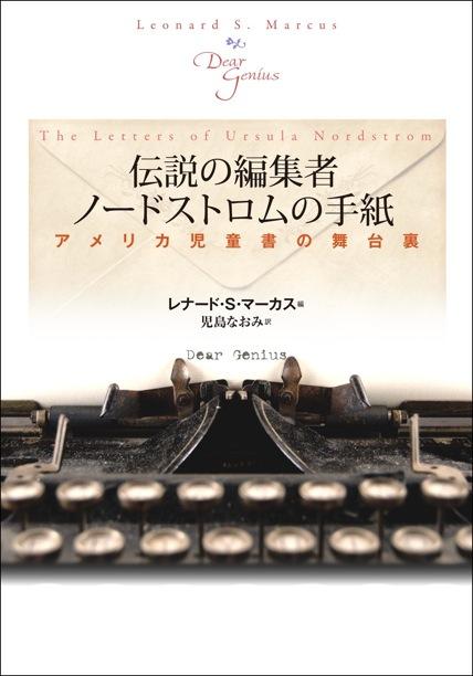 Japanese Dear Genius
